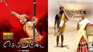 Boologam - Latest Tamil Cinema   Sembattai   Full Length HD movie