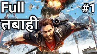 Just Cause 4 | Hindi Gameplay | Part 1