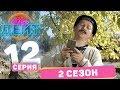 Эл Эмне Дейт 2 сезон ПОСЛЕДНИЙ ВЫПУСК mp3
