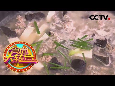 陸綜-食尚大轉盤-20190214 家鄉的味道 湖南篇:清燉娃娃魚 面子肉 剁椒魚頭 沙茶松茸醉猪方