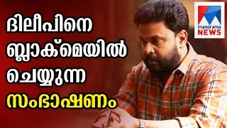 Blackmail against Dileep; phone tape out | Manorama News