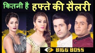 download lagu Bigg Boss 11, Contestants Weekly Salary , कितनी है gratis