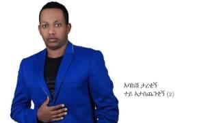 Madingo Afework እባክሽ ታረቂኝ Ebakesh Tarekign New Ethiopian music 2015