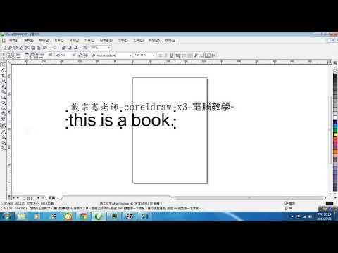 戴宗憲老師coreldraw-x3-電腦教學-文字工具
