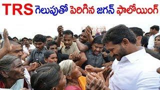 కేసీఆర్ గెలుపుతో పెరిగిన జగన్ ఫాలోయింగ్ | See Jagan Following After Telangana Elections | TTM
