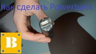 Как сделать power bank своими руками