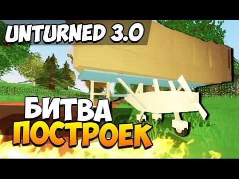 Unturned 3.0 - БИТВА ДОМОВ НА САМОЛЁТЕ! (КТО ЖЕ ВЫИГРАЛ?)! #26