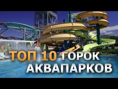топ 10 аквапарков россии порядком (птичка чекбоксе)
