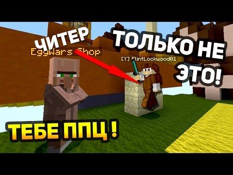 САМЫЙ ПРОСТОЙ СПОСОБ ПОБЕДИТЬ ЧИТЕРА! ВАШИ ДРУЗЬЯ БУДУТ В ШОКЕ! - (Minecraft Speed Egg Wars)