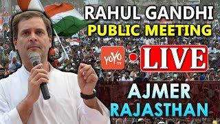 Rahul Gandhi LIVE | Rahul Gandhi Public Meeting in Ajmer, Rajasthan | Congress President