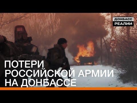 Потери российской армии на Донбассе | «Донбасc.Реалии»