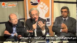 يقين | ندوة بالحزب المصري الديمقراطي : مصرالجديدة ومذا نحتاج من سياسيات لنحقق الدولة التي نحلم بها