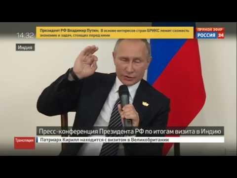 Пресс-конференция Владимира Путина по итогам саммита БРИКС на Гоа