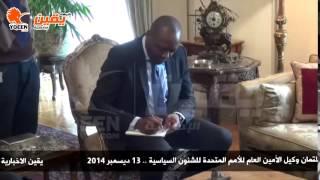 يقين | لقاء وزير الخارجية  مع جيفري فيلتمان وكيل الأمين العام للأمم المتحدة للشئون السياسية