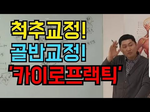 카이로프랙틱 (심영세원 아카데미  010-8951-1890) (역학 cafe.daum.net/simyoungsewon) (건강 cafe.daum.net/sewon-academy)
