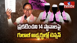 14 Constituency TRS Leaders Waiting for Ticket | Vote Telangana | hmtv