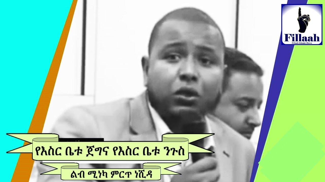 Ye Eser Betu Jegna || Lib Yemineka Neshida || BeSeyfel Islam