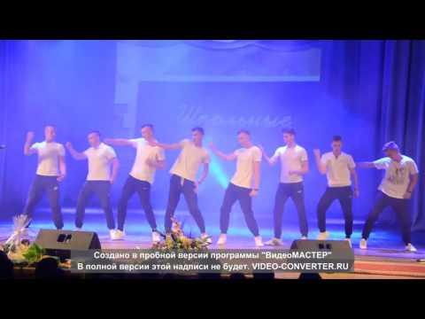 танец парней выпуск 2016 сш№14 г.  БРЕСТ