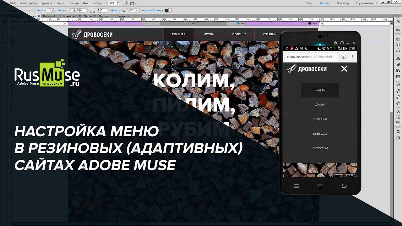 Настройка меню в резиновых (адаптивных) сайтах Adobe Muse - YouTube