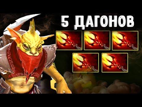 5 ДАГОНОВ И 5 ИНВИЗНИКОВ - BOUNTY HUNTER DOTA 2