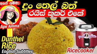 Dunthel bath (English subtitles) in rice cooker by Apé Amma