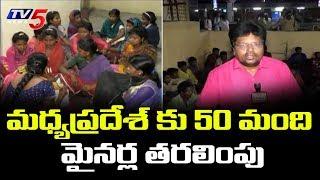 మధ్యప్రదేశ్ కు 50 మంది మైనర్ల తరలింపు | Navjeevan Express
