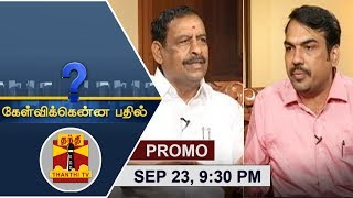 (23/09/2017) Kelvikkenna Bathil | Promo | Exclusive Interview with Minister O.S. Manian