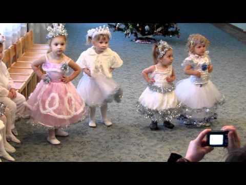 Новый год в детском саду танец снежинок