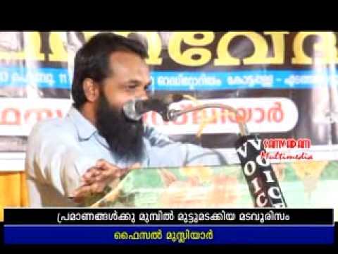 Edathanattukara 04 Kotapalla Mukamukam Faisal Musliar