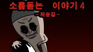 소름돋는 이야기4[무서운 이야기, 오싹툰] 74화