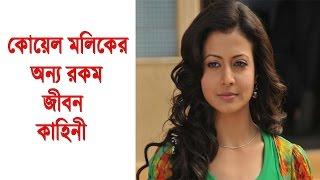 Download অভিনেত্রী কোয়েল মল্লিকের অন্যরকম জীবন কাহিনী | Biography of Koyel Mollik | Bangla News Today 3Gp Mp4