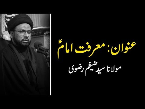 2nd Muharram 2019 1441 - Majlis Maulana Zaigham Rizvi