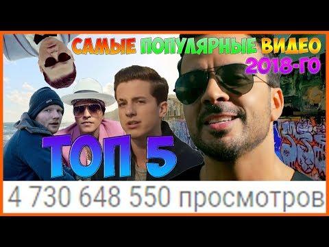 ТОП 5 Самых популярных видео на ютубе 2018 ( видео набравшие больше 2,900,000,000 )