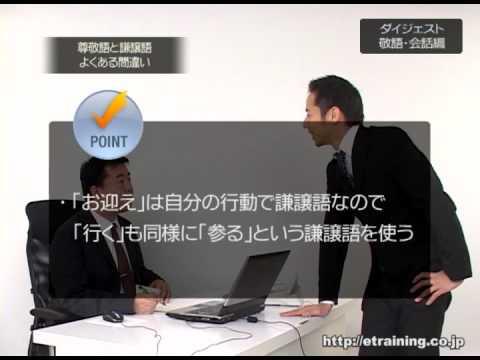 ビジネスマナー講座 第1講.敬語会話編