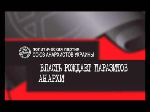 Союз Анархистов Украины