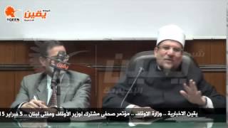 يقين | وزير الاوقاف : حرق الطيار الاردني يثبت ان جمعيات حقوق الانسان هي لمحاربة الدول الاسلامية