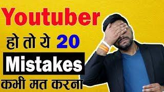 भूल के भी ये गलती मत करना  || Top 20 Mistakes New Youtuber Do Every Time