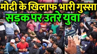 MODI के खिलाफ देश भर में आक्रोश, सड़क पर उतरे युवा, पूछा कहां है 56 इंच वाला चौकीदार