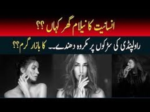 Call Girls in Pakistan. thumbnail