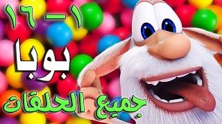 بوبا - كل الحلقات (1 - 16) - كرتون مضحك - رسوم متحركة - برامج اطفال - افلام كرتون كيدو
