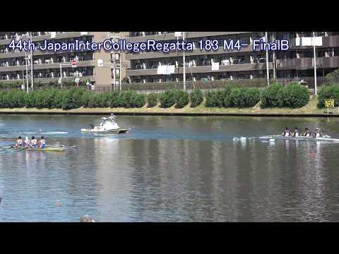 第44回全日本大学選手権 183 M4- FinalB