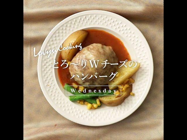 とろ〜りWチーズのハンバーグ