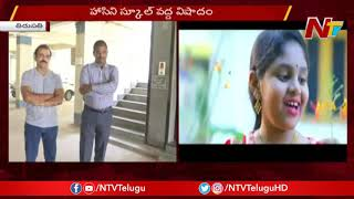 కన్నీటి గోదావరి  : Hasini Best Friends Pray For Her To Come Back Safely | Godavari Boat | NTV