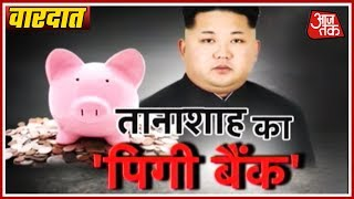 All You Need To Know About Kim Jong Un's Personal Piggy Bank: Vardaat