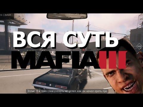 Вся суть MAFIA 3