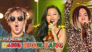 [HOT]RPR(Feat.HWASA) - DANG DIGGI BANG ,  레게 강 같은 평화(Feat. 화사) - 당 디기 방 Show Music core 20180811