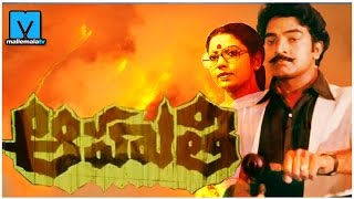 Vishwaroopam - Aahuthi (Rajasekhar, Jeevitha) Telugu HD Full Length Movie