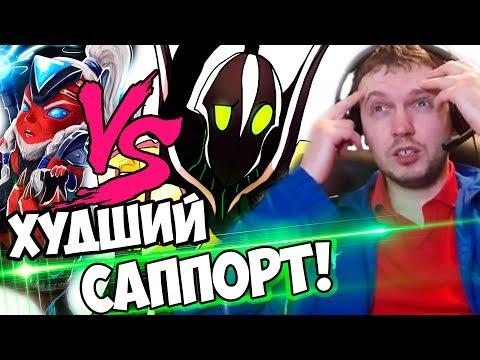 РУБИК САМЫЙ ХУДШИЙ САППОРТ В ДОТЕ 2! (с) Папич