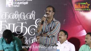 Kanden Kadhal Konden Movie Audio Launch
