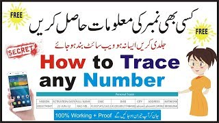 How to check any sim number details in pakistan latest 2019 100% working #part 3